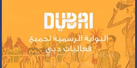 Dubai Events March