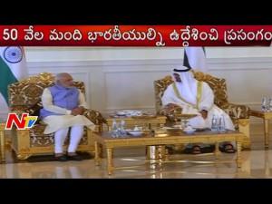 Modi UAE Tour Updates | PM To Address Indians In Dubai | NTV